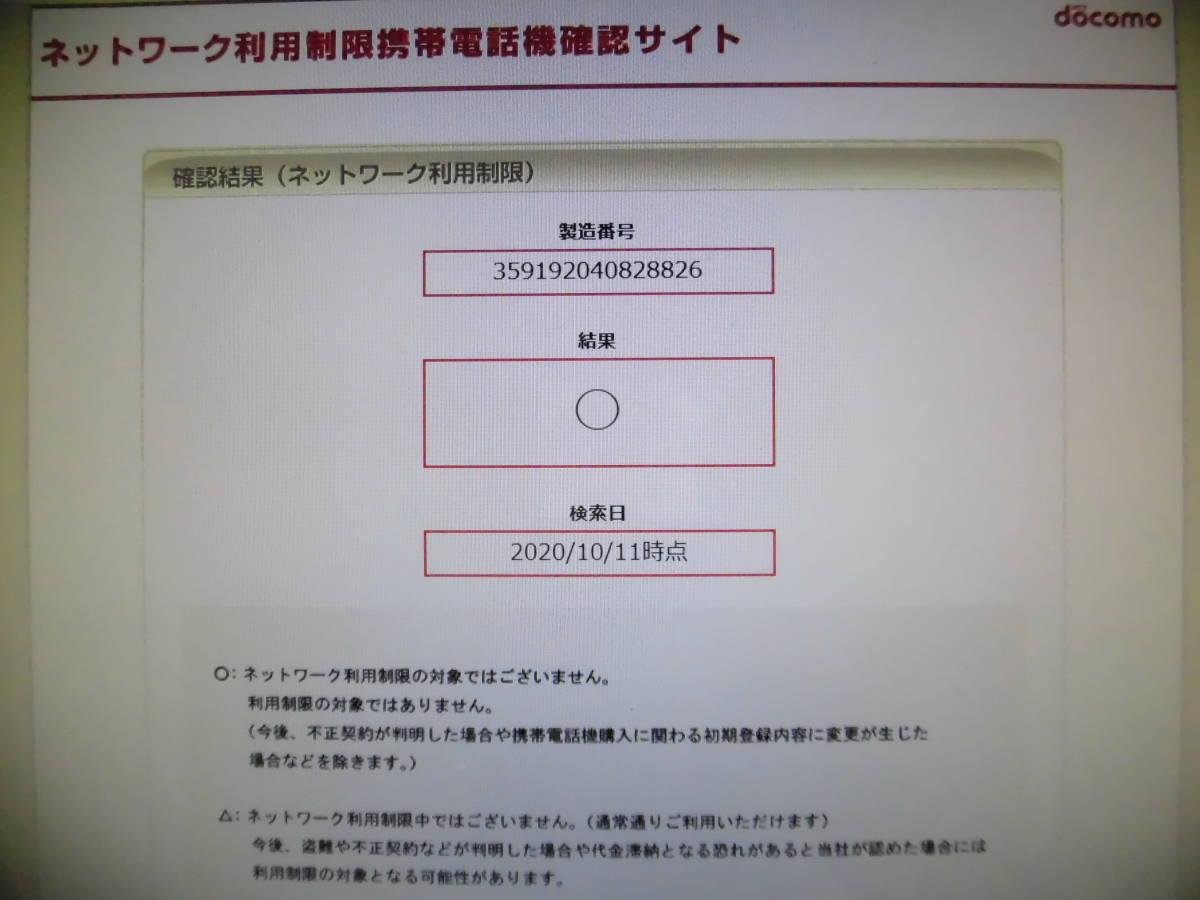 【美品】 判定〇 NTTdocomo P-07B ドコモ Black ブラック Panasonic パナソニック 携帯電話 ガラケー_画像10