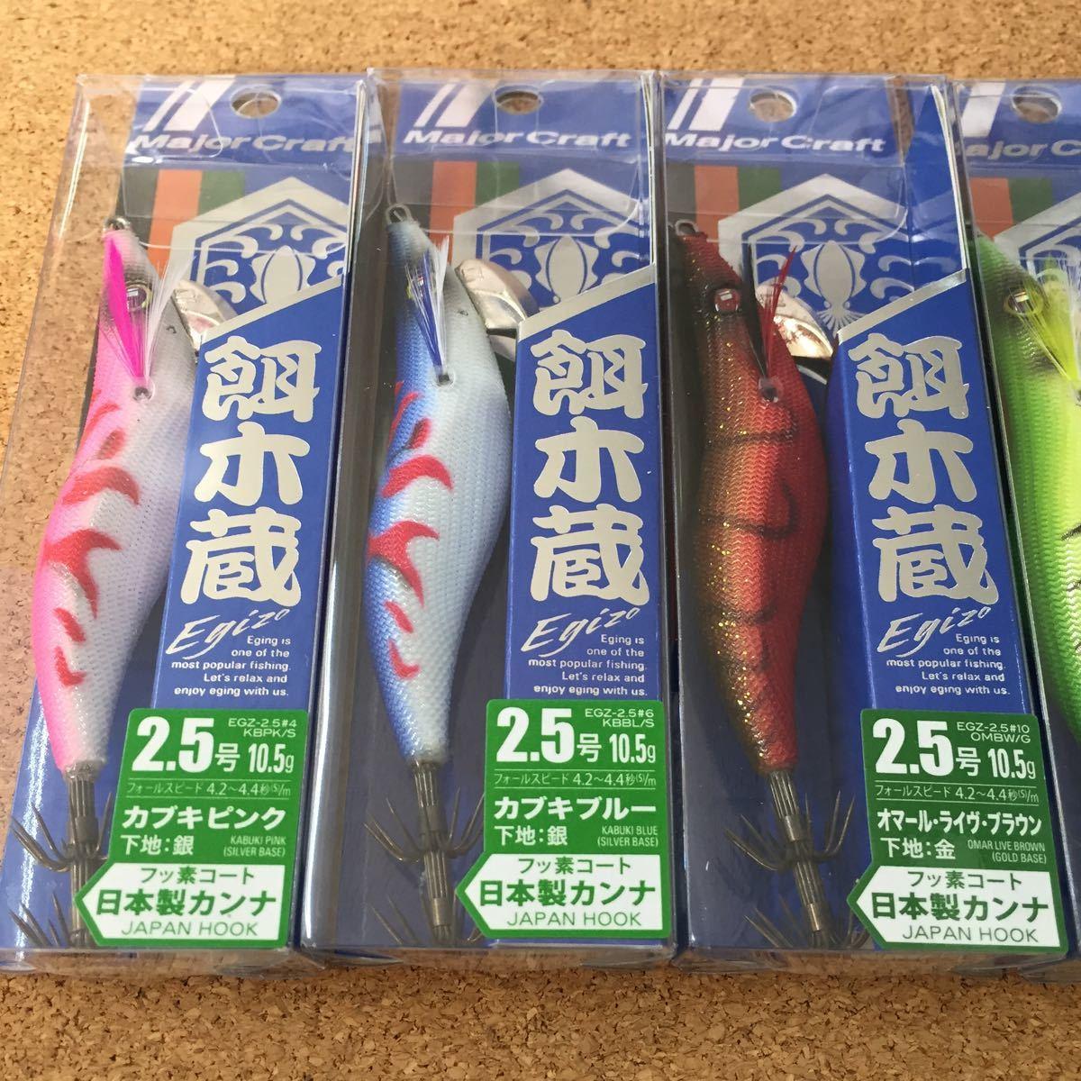 メジャークラフト 餌木蔵 2.5号 新品 7色_画像2