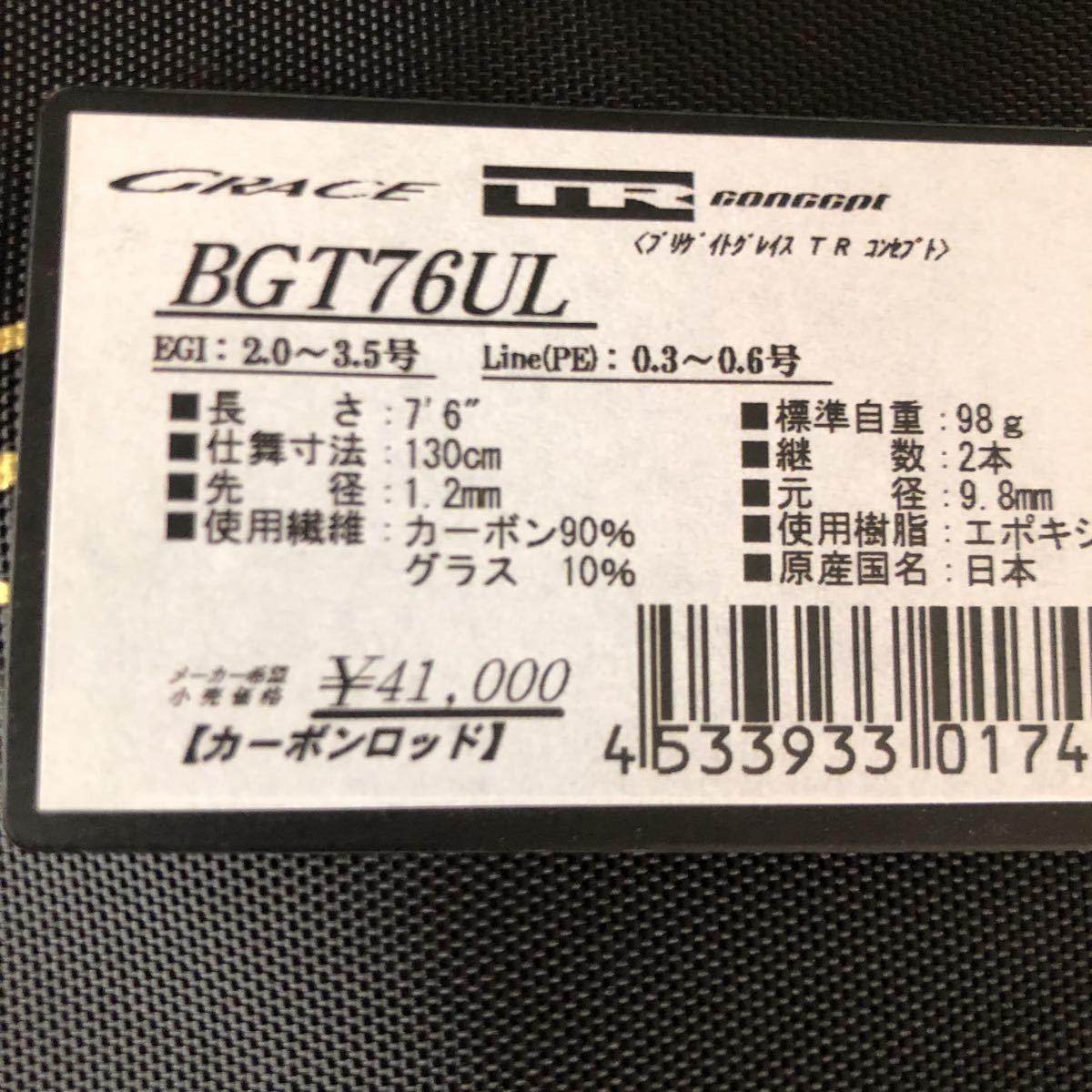天龍 ブリゲイド グレイス TR コンセプト BGT76UL 新品 決算セール☆_画像4