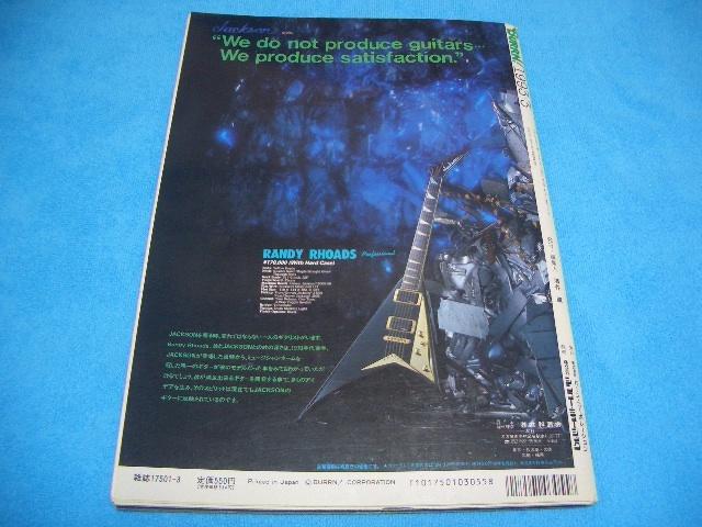 即決★BURRN!★送料無料【1993年3月】VAN HALEN / MEGADETH / YNGWIE MALMSTEEN / GRAHAM BONNET / HEADHUNTER / LIONSHEART_画像2