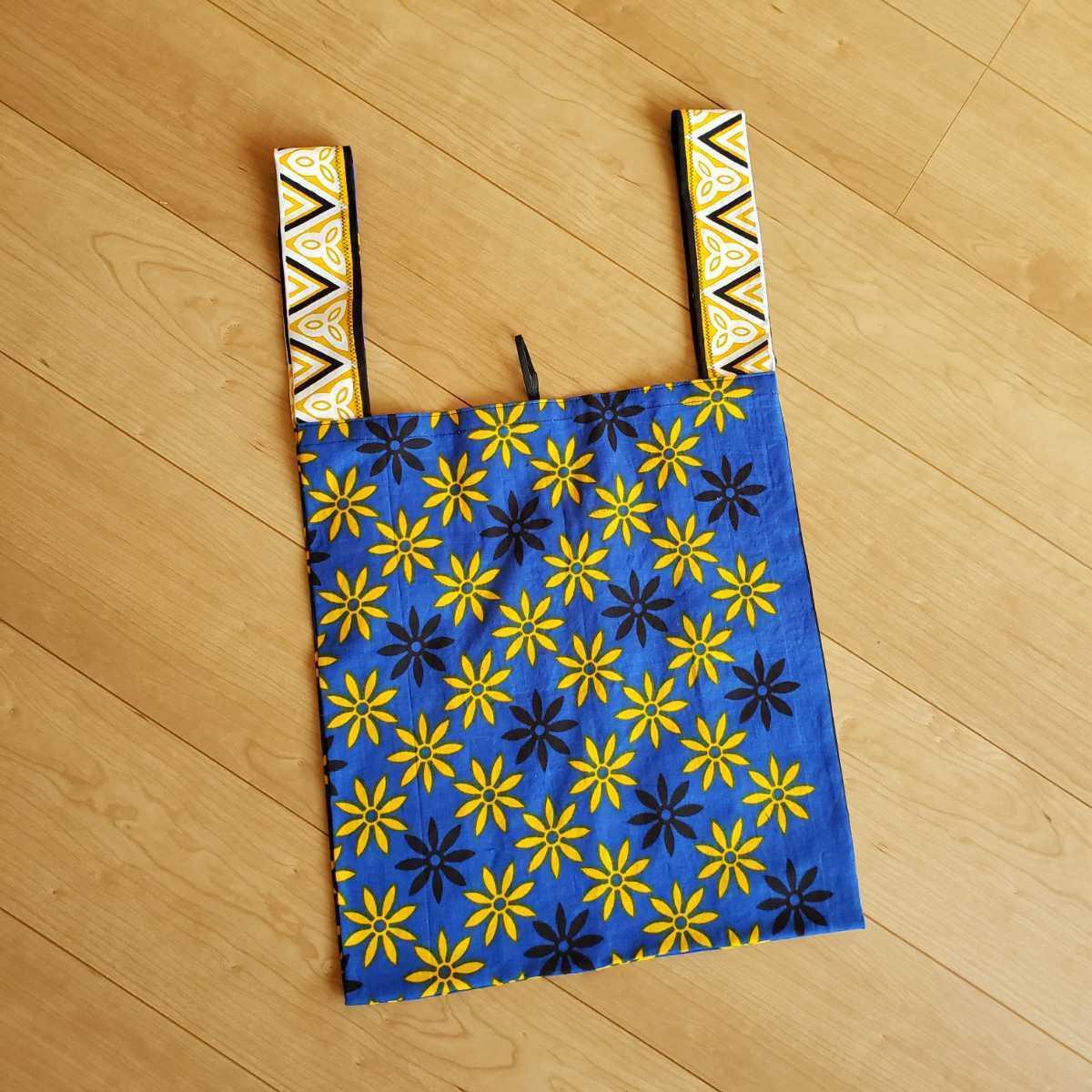 ハンドメイド カンガ アフリカン生地 レジ袋型エコバッグ コンビニエコバッグ Lサイズ アジアンエスニック チャイハネマライカチチカカ