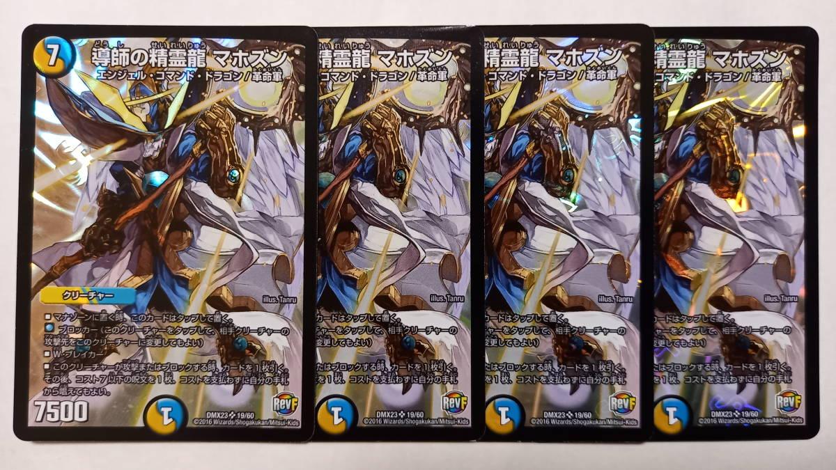 【デュエルマスターズ】導師の精霊龍 マホズン DMX23 4枚セット【DM】_画像1