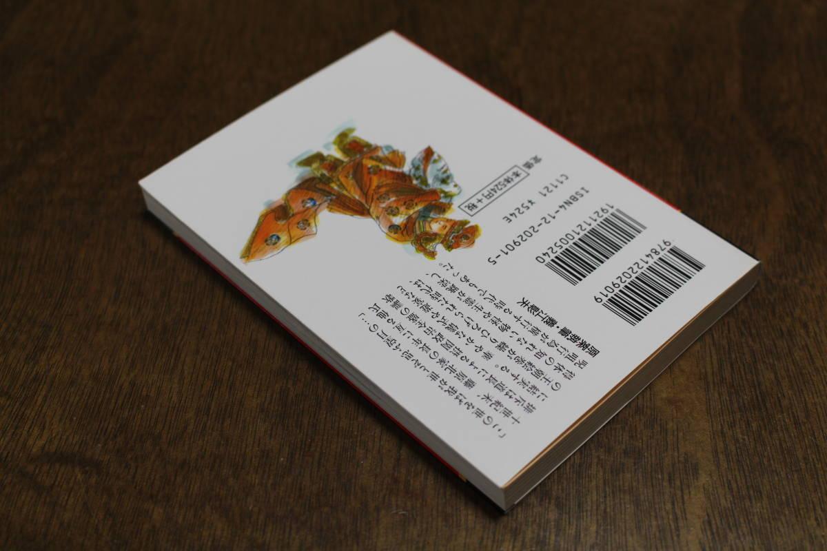 ■送料無料■マンガ日本の歴史 第11巻 王朝国家と跳梁する物怪■文庫版■石ノ森章太郎■中公文庫■