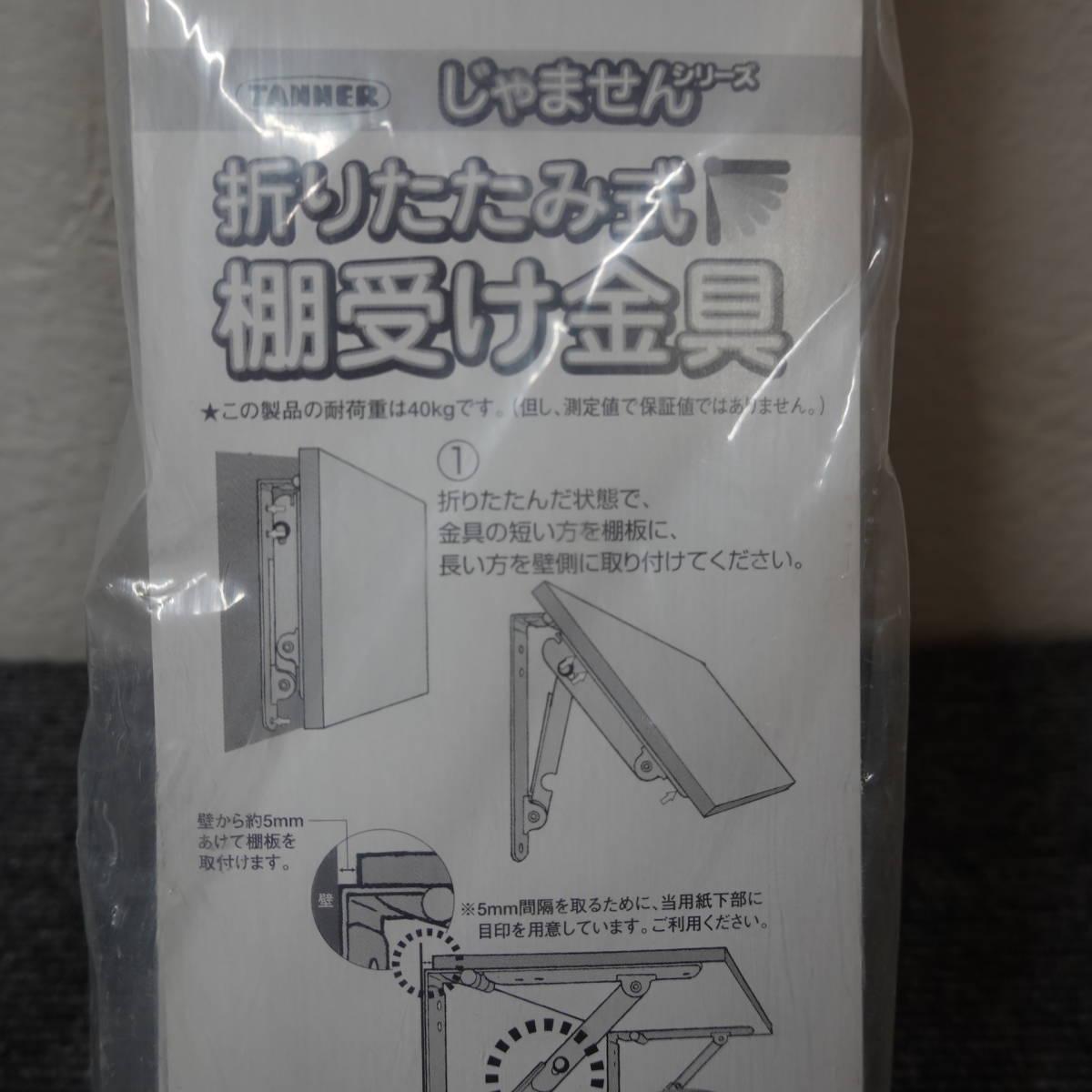 TANNER タナー 折りたたみ式 棚受金具 じゃませんシリーズ 300mm 白 未開封保管品_画像6