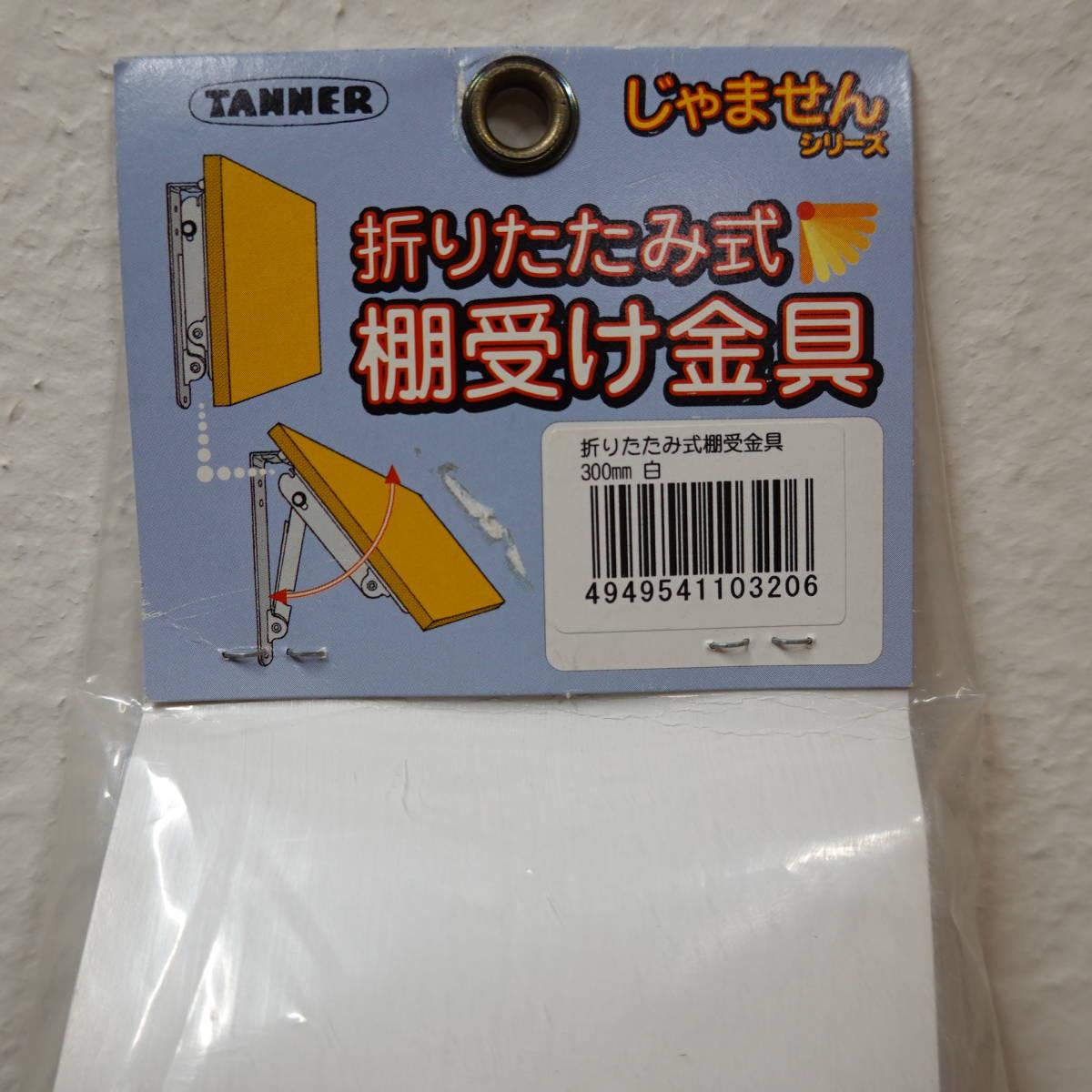 TANNER タナー 折りたたみ式 棚受金具 じゃませんシリーズ 300mm 白 未開封保管品_画像5