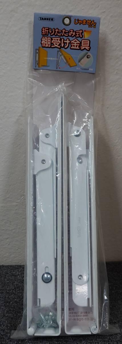 TANNER タナー 折りたたみ式 棚受金具 じゃませんシリーズ 300mm 白 未開封保管品_画像1