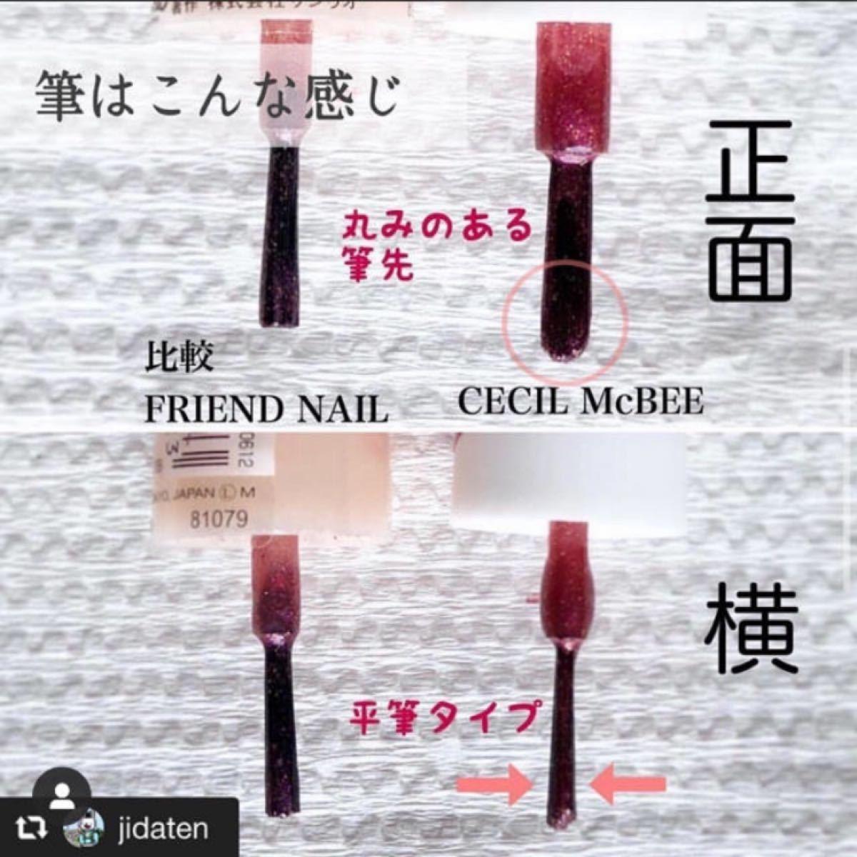 セシルマクビー CECIL Mc BEE ネイル  マニキュア まとめ売り
