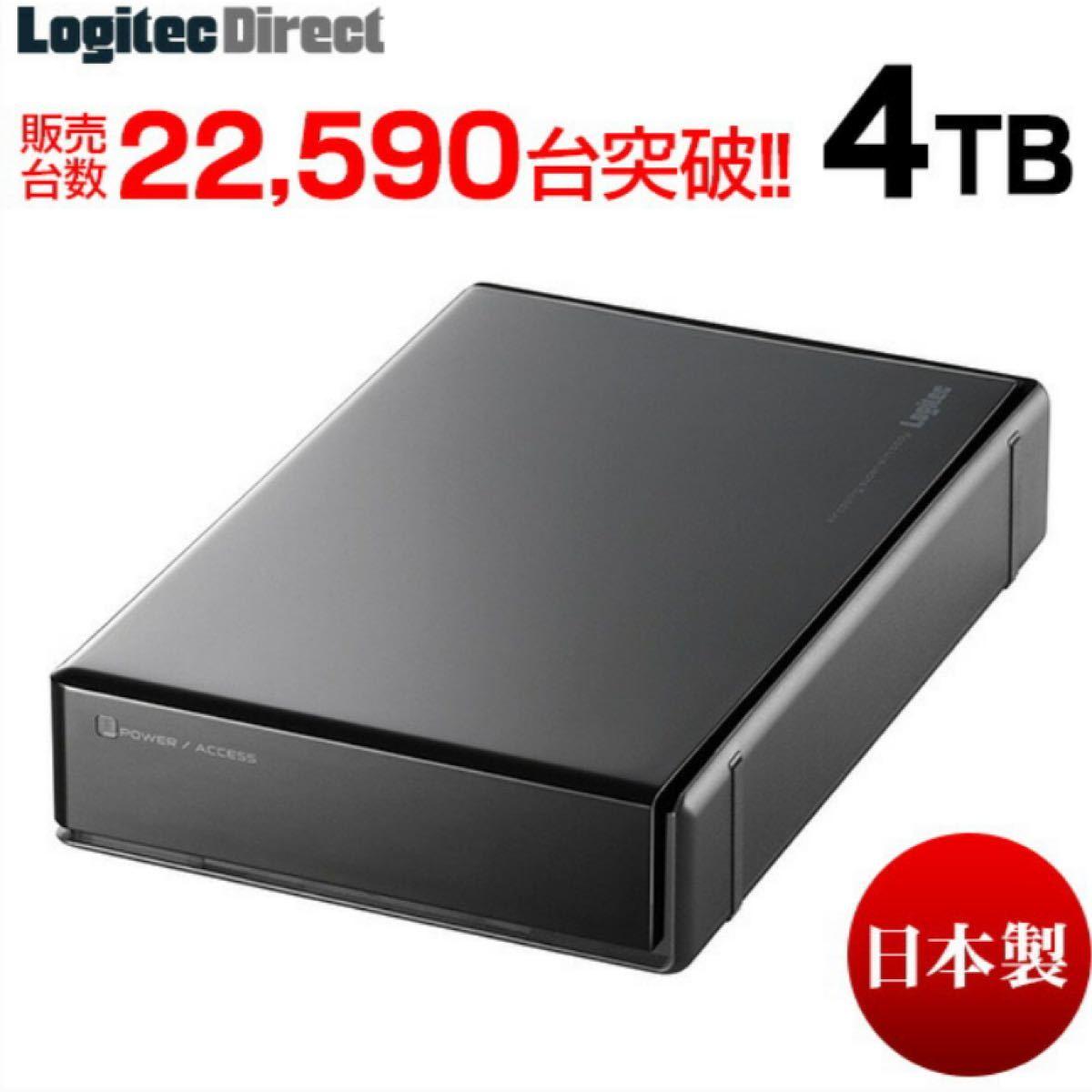 ロジテック 外付けHDD 外付けハードディスク 4TB