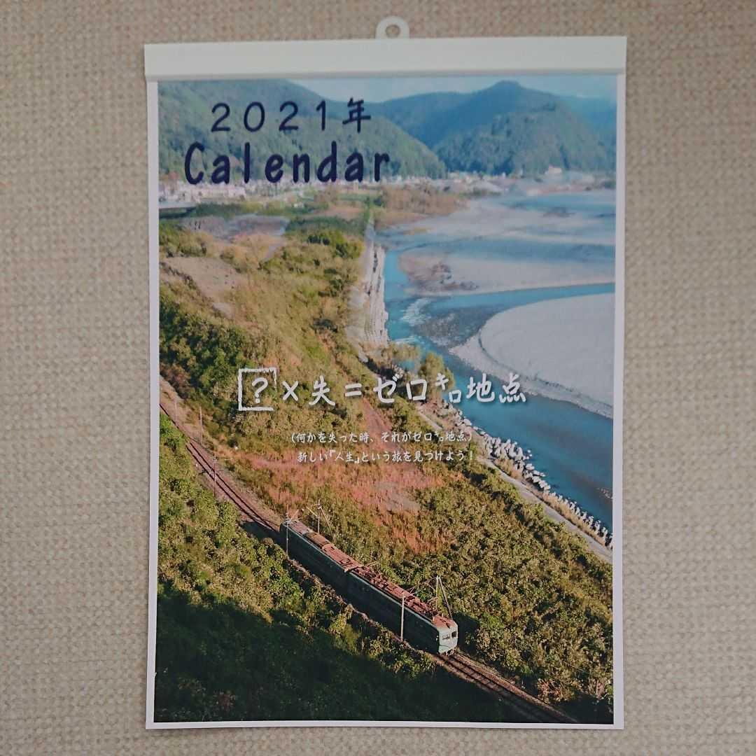 壁掛けカレンダー 2021年度版 30部1セット_画像1