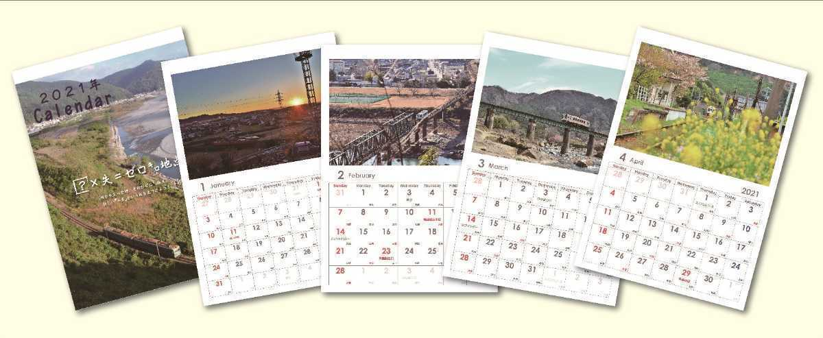 壁掛けカレンダー 2021年度版 30部1セット_画像2
