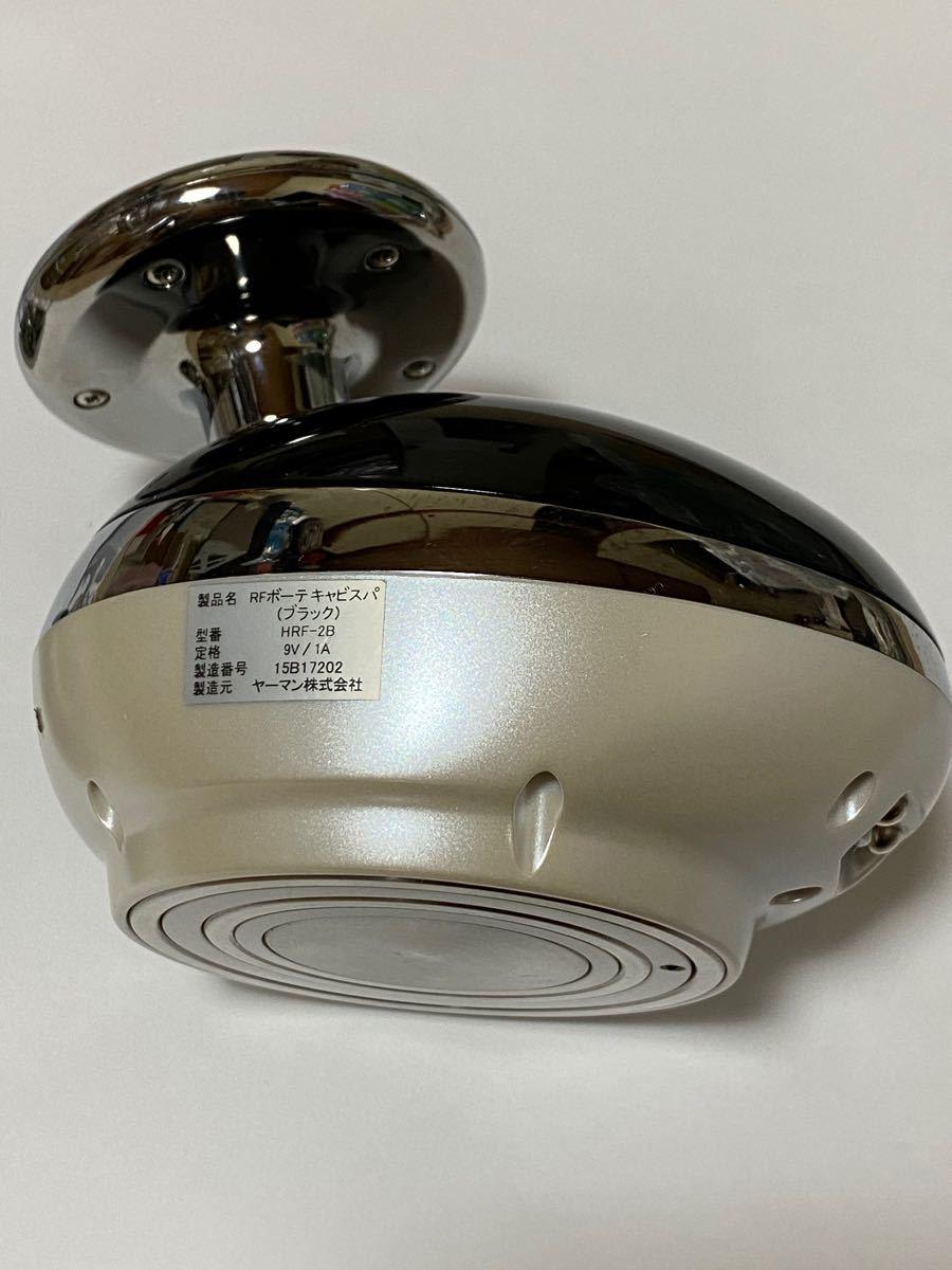ヤーマンRFボーテ キャビスパ HRF-2 キャビテーション ラジオ波 EMS