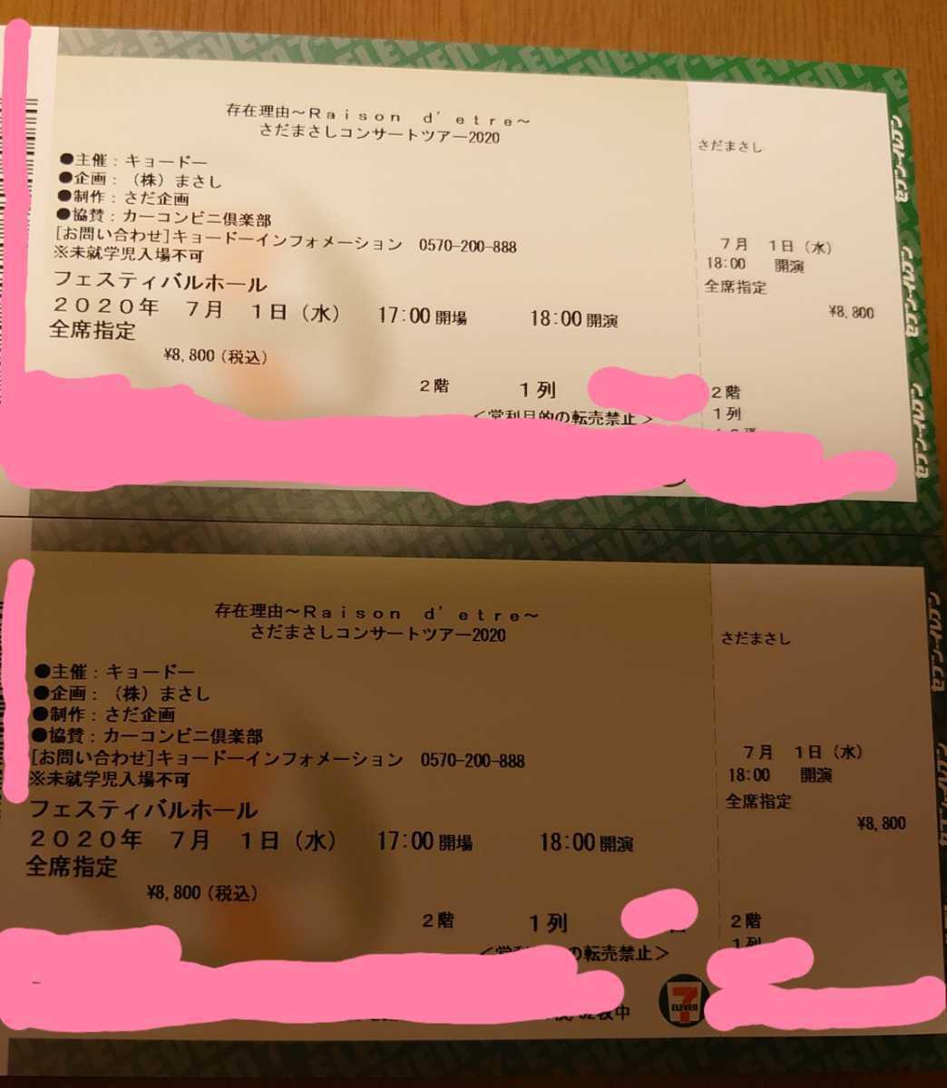 さだまさしコンサートツアー2020「存在理由~Raison d'etre~」11/24(火)(7/1振替公演分)大阪フェスティバルホール 2階1列目 ペア_画像1