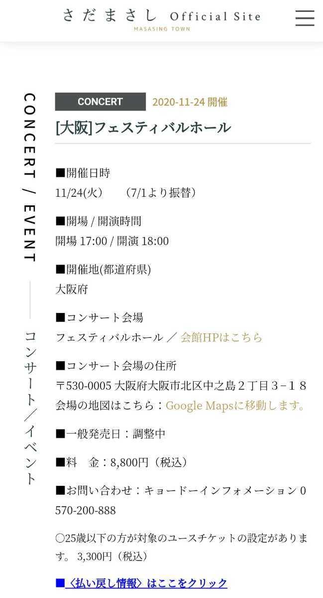 さだまさしコンサートツアー2020「存在理由~Raison d'etre~」11/24(火)(7/1振替公演分)大阪フェスティバルホール 2階1列目 ペア_画像2