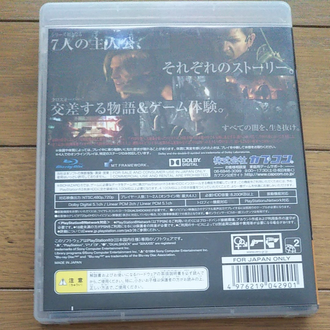 PS3 バイオハザード6 PS3ソフト