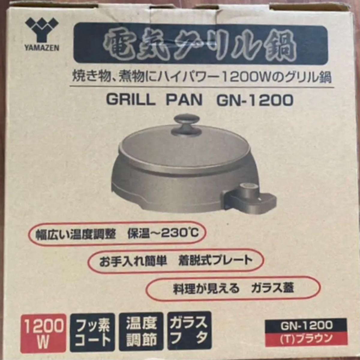 YAMAZEN  ホットプレートタイプグリル鍋