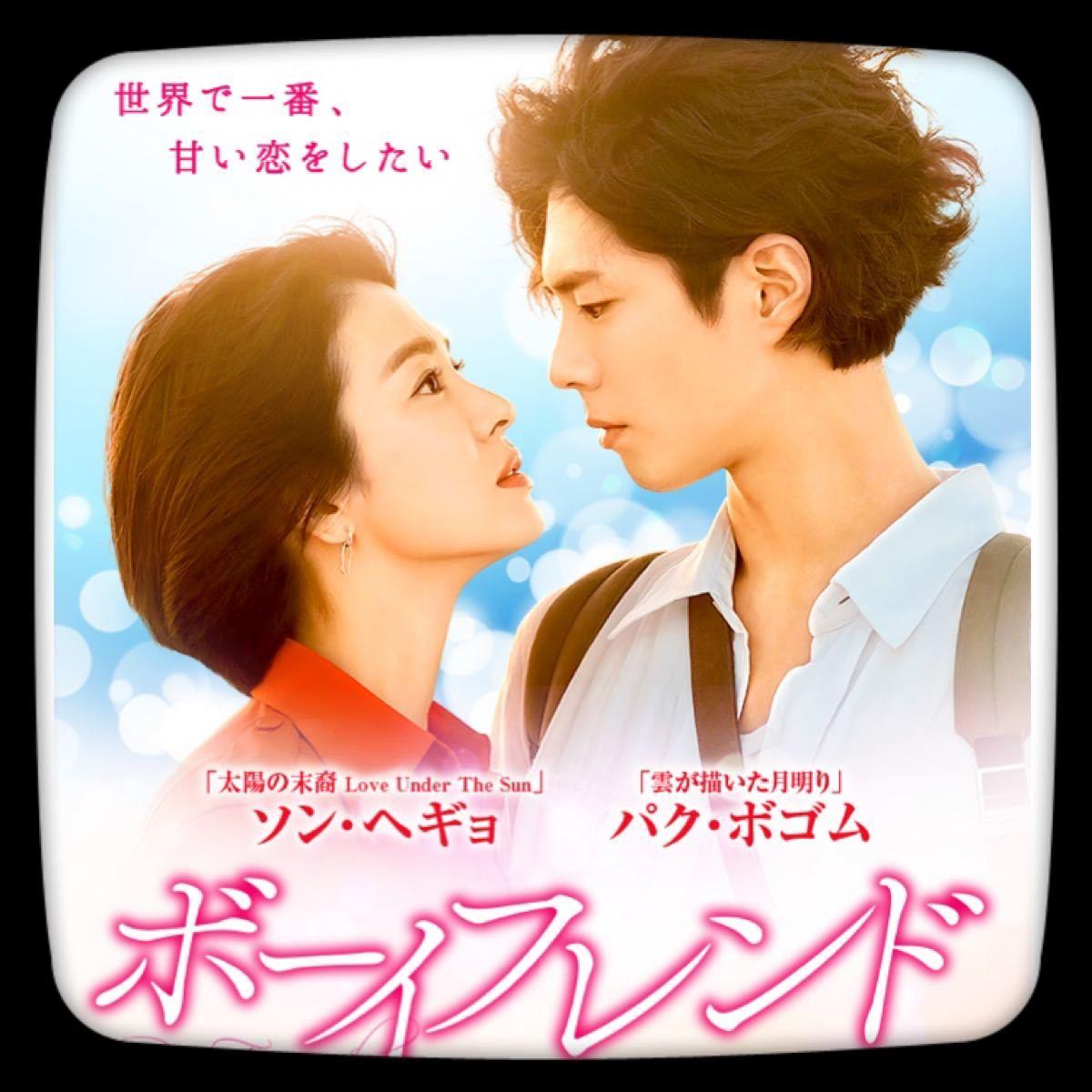 【ボーイフレンド】Blu-ray 韓国ドラマ 韓流
