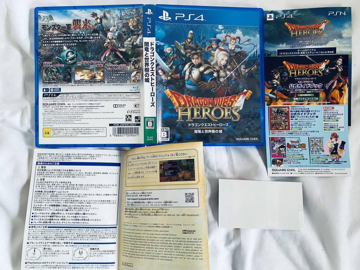 ドラゴンクエストヒーローズ 闇竜と世界樹の城 - PS4 ブランド: スクウェア・エニックス プラットフォーム : PlayStation 4