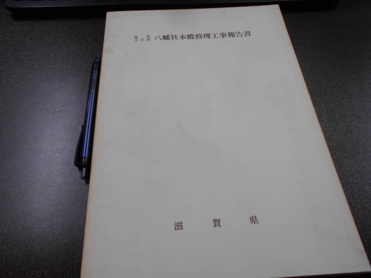 重要文化財 八幡社本殿修理工事報告書 滋賀県蒲生郡 昭和42年