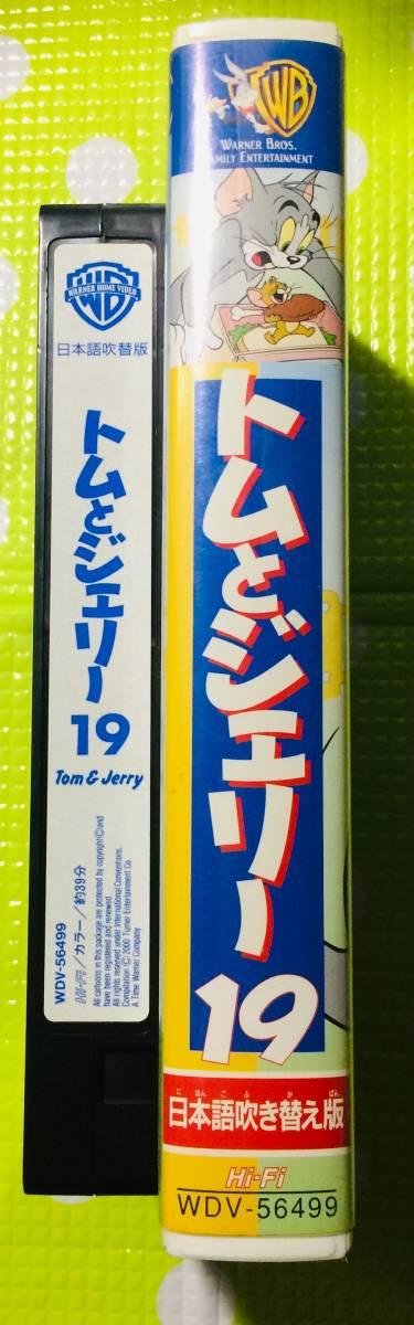 即決〈同梱歓迎〉VHS トムとジェリー19 日本語吹替え版 アニメ◎その他ビデオDVD多数出品中∞5560_画像3