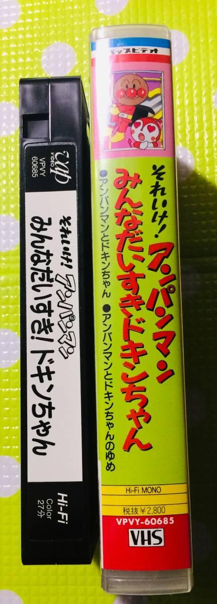 即決〈同梱歓迎〉VHS それいけ!アンパンマン みんなだいすきドキンちゃん アニメ◎その他ビデオDVD多数出品中∞5558_画像3