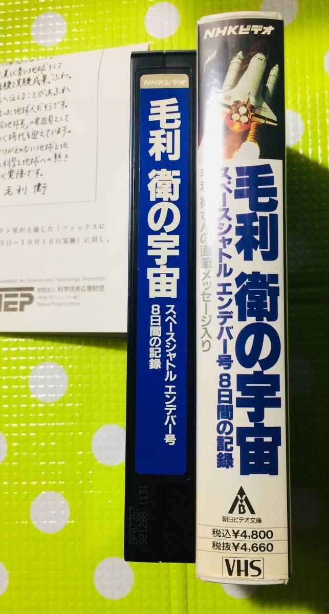 即決〈同梱歓迎〉VHS NHKビデオ 毛利衛の宇宙 スペースシャトル エンデバー 8日間の記録 冊子付◎その他ビデオDVD多数出品中∞5573_画像3