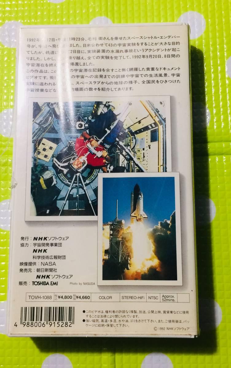 即決〈同梱歓迎〉VHS NHKビデオ 毛利衛の宇宙 スペースシャトル エンデバー 8日間の記録 冊子付◎その他ビデオDVD多数出品中∞5573_画像2