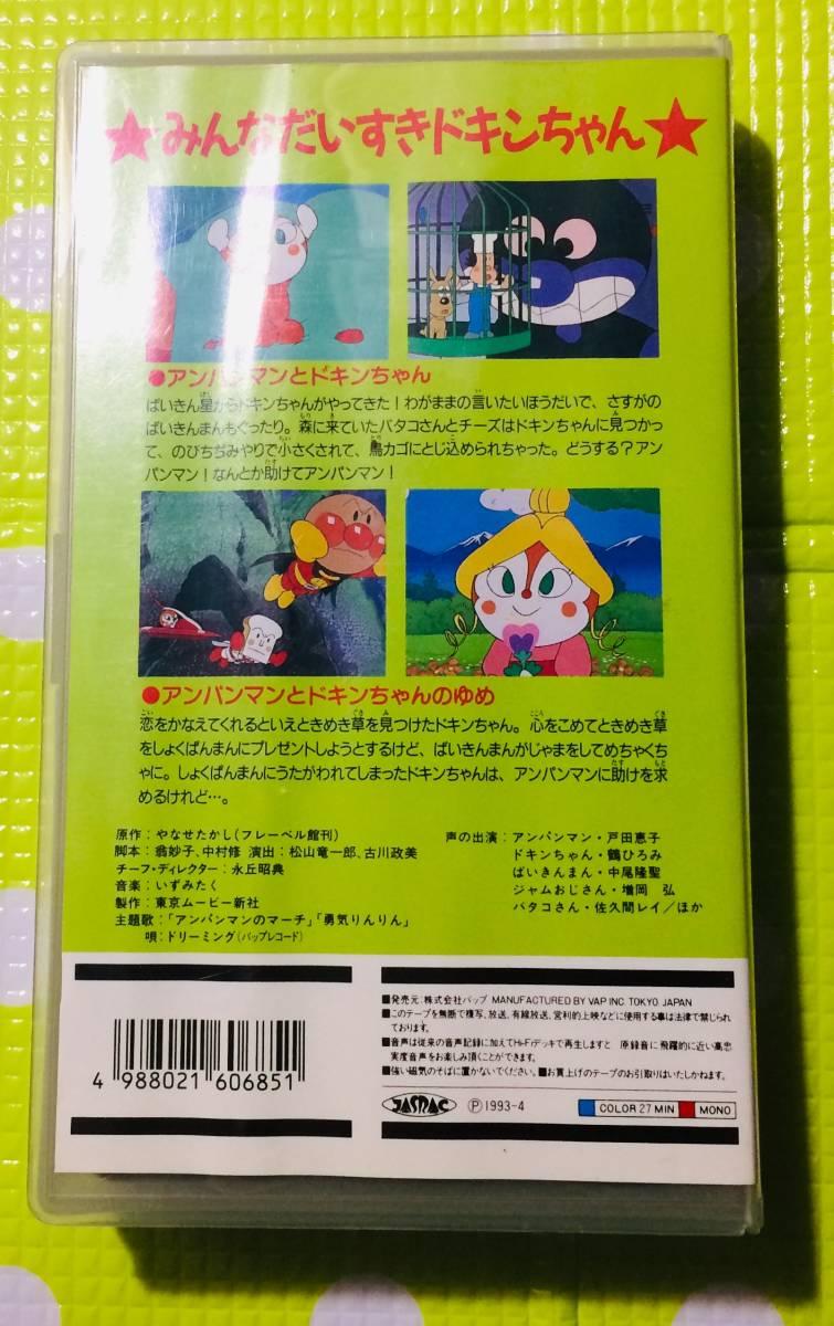 即決〈同梱歓迎〉VHS それいけ!アンパンマン みんなだいすきドキンちゃん アニメ◎その他ビデオDVD多数出品中∞5558_画像2