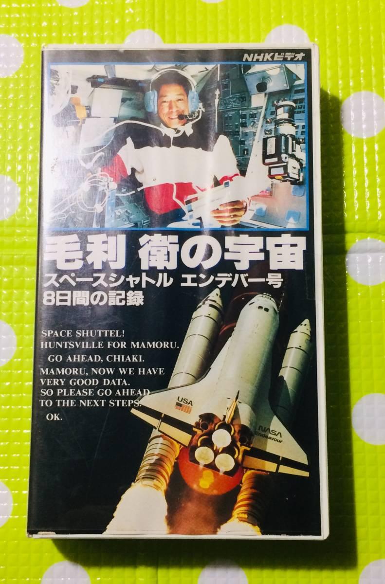 即決〈同梱歓迎〉VHS NHKビデオ 毛利衛の宇宙 スペースシャトル エンデバー 8日間の記録 冊子付◎その他ビデオDVD多数出品中∞5573_画像1