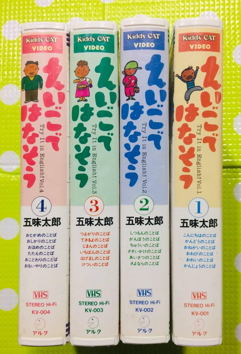 即決〈同梱歓迎〉VHS 4本セット 五味太郎 えいごではなそう 冊子付◎その他ビデオDVD多数出品中∞5534_画像1