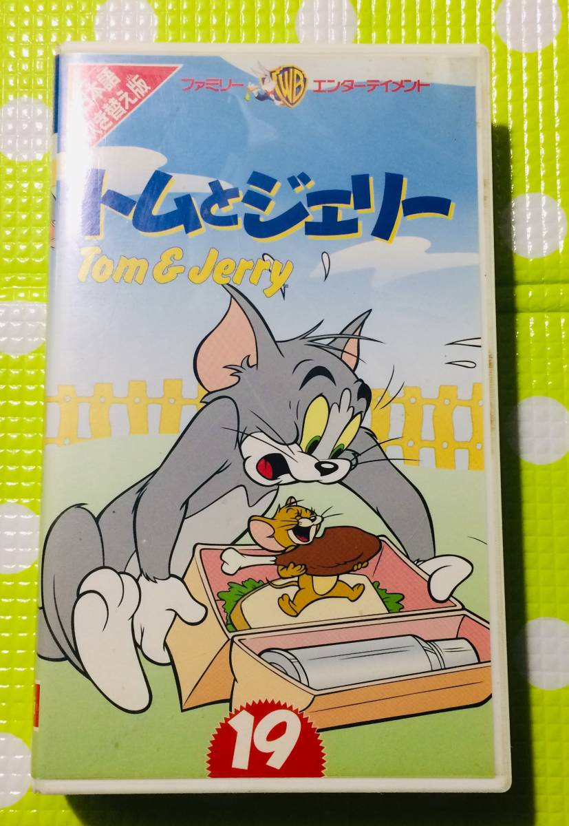 即決〈同梱歓迎〉VHS トムとジェリー19 日本語吹替え版 アニメ◎その他ビデオDVD多数出品中∞5560_画像1