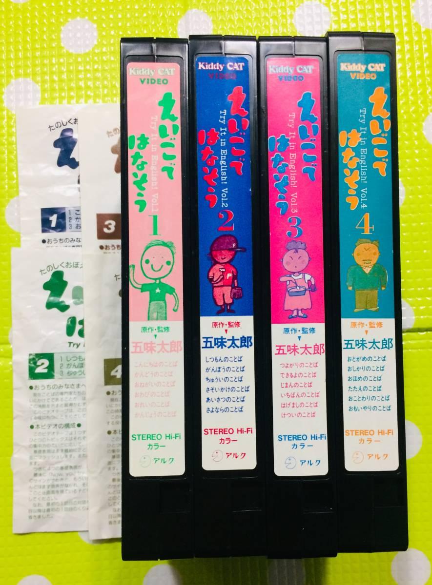 即決〈同梱歓迎〉VHS 4本セット 五味太郎 えいごではなそう 冊子付◎その他ビデオDVD多数出品中∞5534_画像2