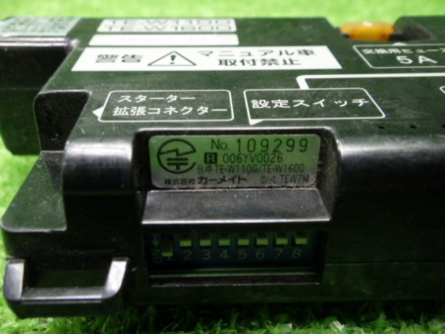 カーメイト TE-W1100 TE-W1600 エンジンスターター 本体のみ 191129078_画像4
