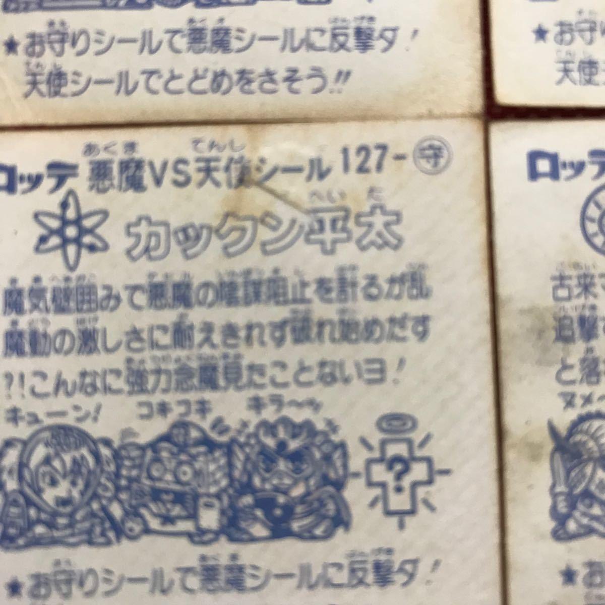 【フルコンプ】ビックリマンシール第11弾 旧ビックリマン
