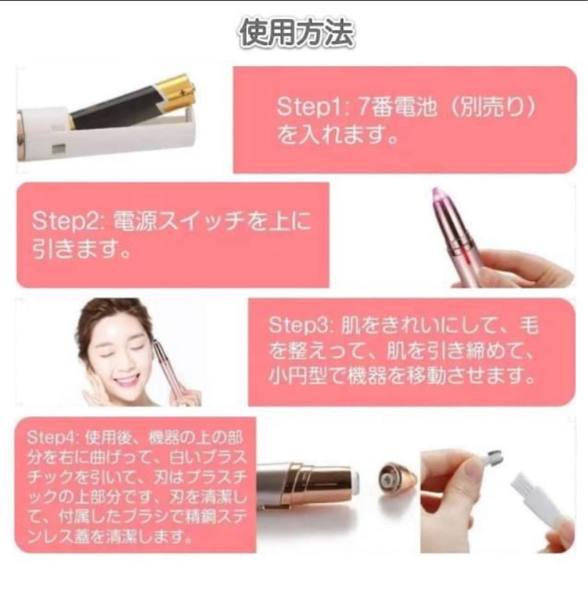 【大人気】フェイス シェーバー 眉毛 電動  乾電池 LEDライト レディース