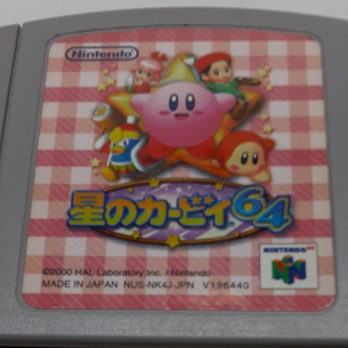 星のカービィ64  ソフト