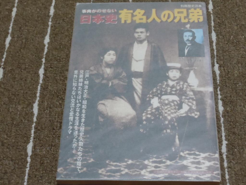 u5■事典がのせない 日本史有名人の兄弟 別冊歴史読本 新人物往来社 2002_画像1