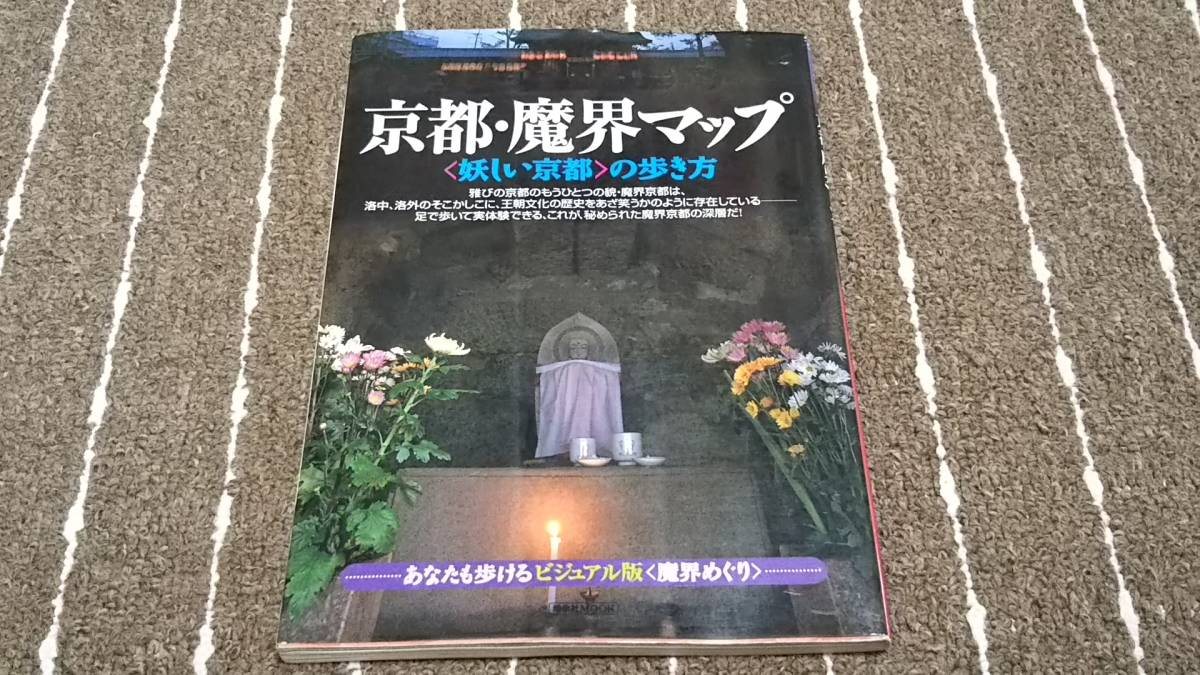 u3■京都・魔界マップ(妖しい京都)の歩き方/1999年発行_画像1