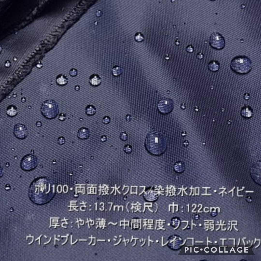 ポリ100・両面撥水クロス/染撥水加工・ネイビー長さは、1m巾は、122cm