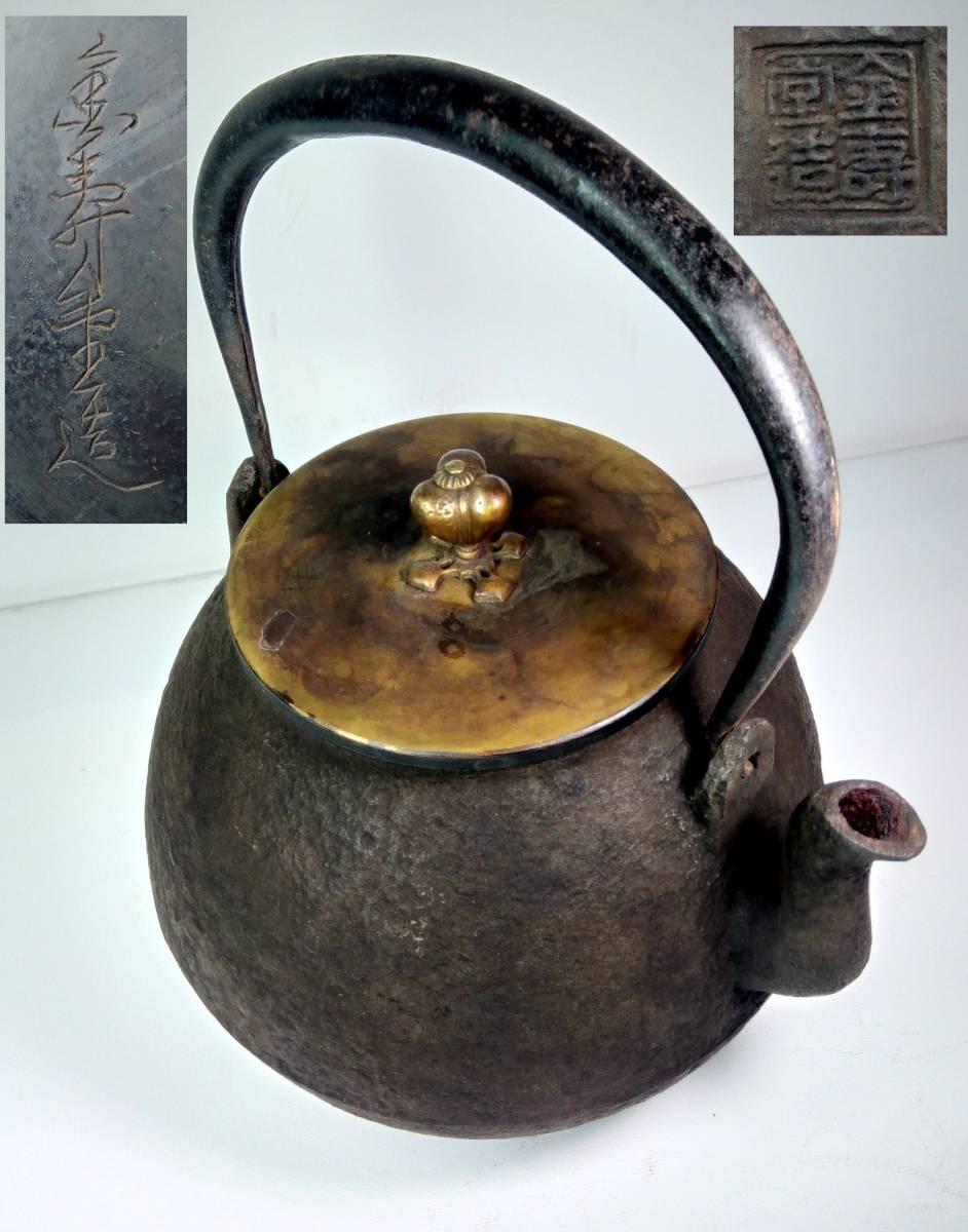 ■■金寿堂造 素肌文長閑形 鉄瓶 底在印 W76MZ