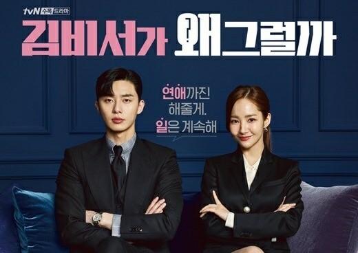 韓国ドラマ ★キム秘書がなぜそうか?