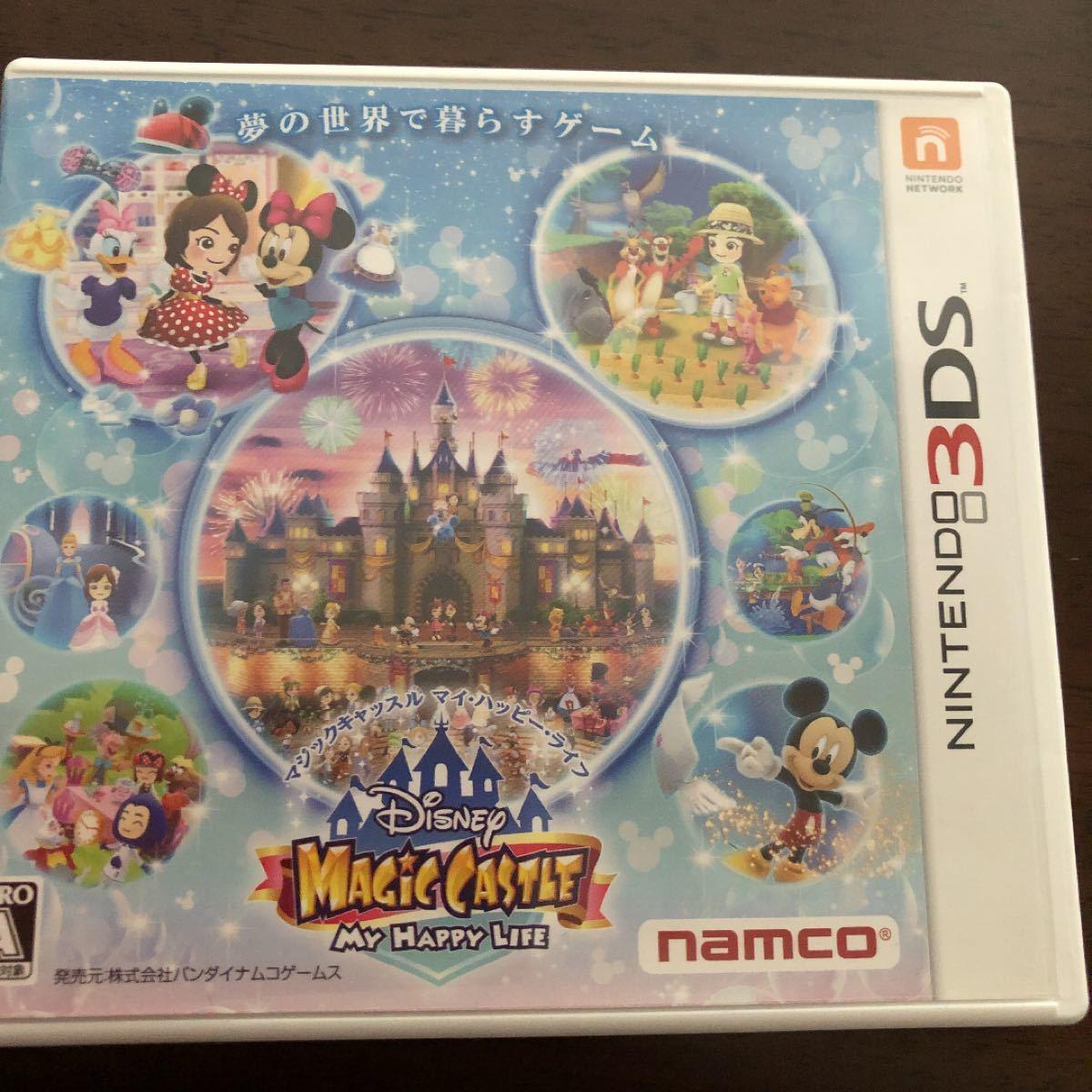 【3DS】 ディズニー マジックキャッスル マイ・ハッピー・ライフ [通常版]5月末削除