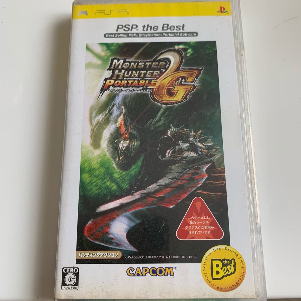 [PSP the Best]モンスターハンターポータブル 2nd G
