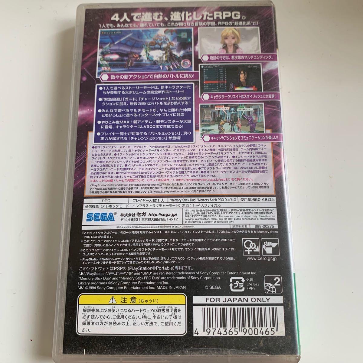 【PSP】 ファンタシースター ポータブル2