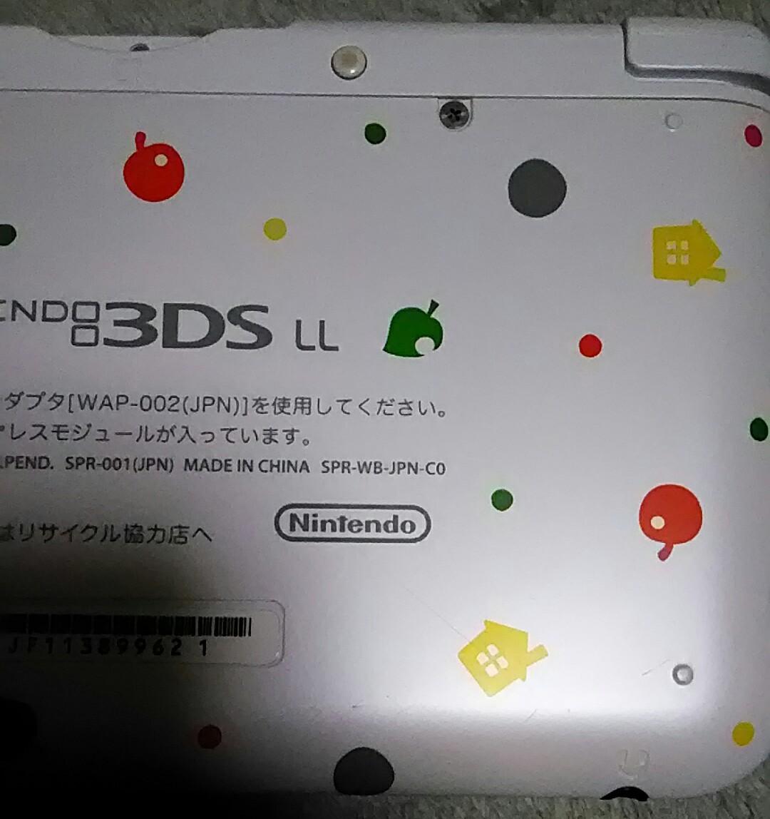 NINTENDO 3DS LL ニンテンドー3DS LL とびだせ どうぶつの森パック 限定カラー 中古美品 充電器 SDカード(4GB)タッチペン付き 送料無料