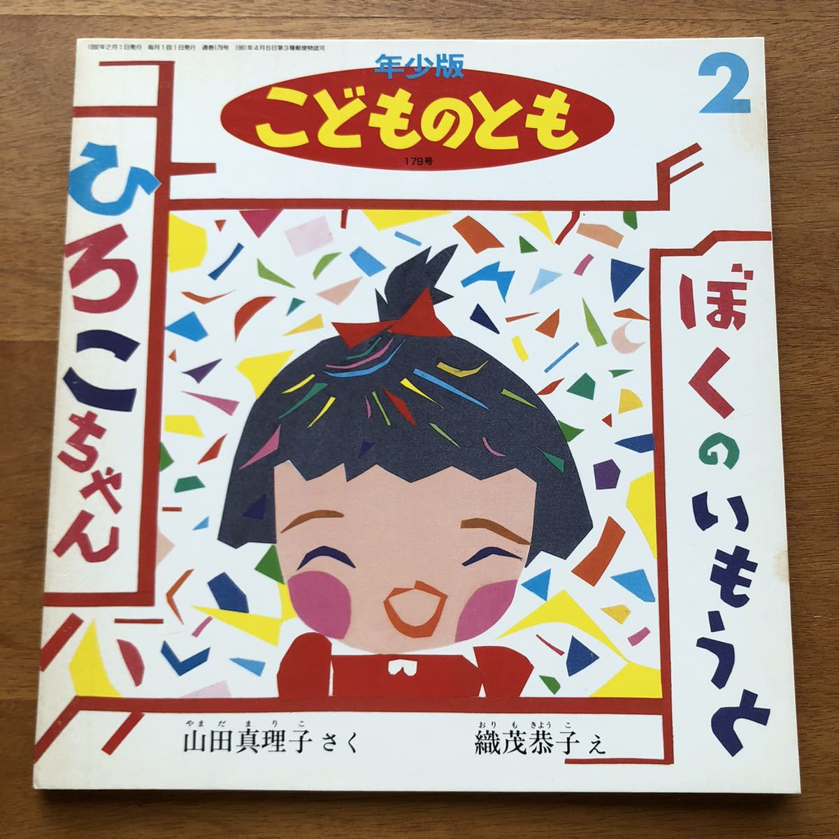 年少版こどものとも ぼくのいもうと 山田真理子 織茂恭子 1992年 初版 絶版 兄妹 古い 絵本 昭和レトロ 貼り絵