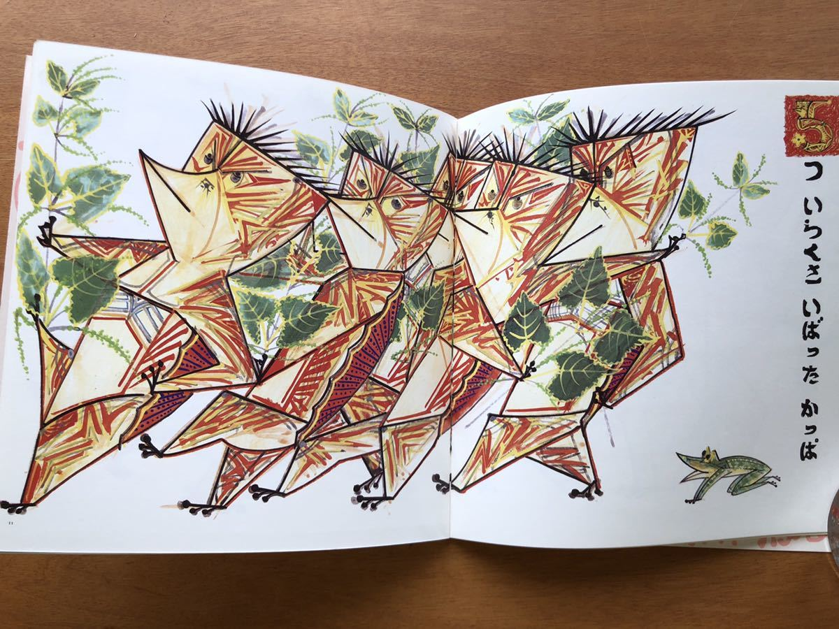 年少版こどものとも かっぱかぞえうた 瀬川康男 1994年 初版 絶版 折り込みふろく 絵本のたのしみ 河童 数え歌 古い 絵本 花 野草