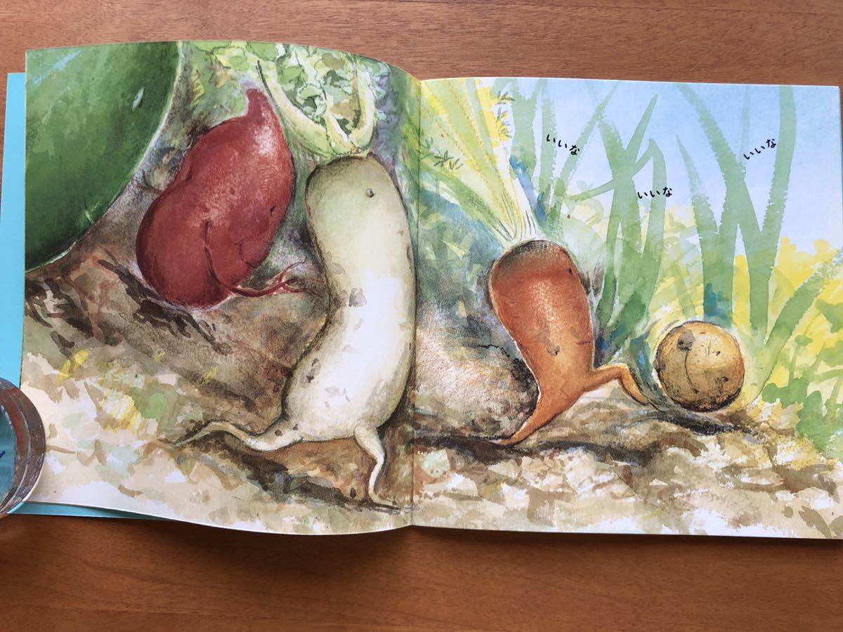 年少版こどものとも どろあそび 川上越子 1991年 初版 絶版 野菜 植物 古い 絵本 昭和レトロ