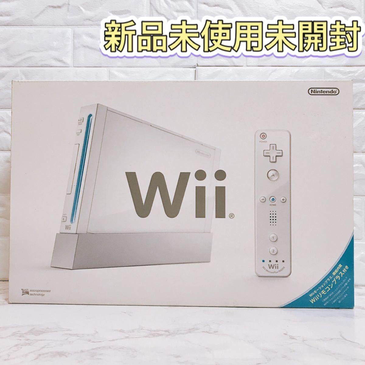 【新品未開封】ニンテンドー Wii 本体(シロ) リモコンプラス付き
