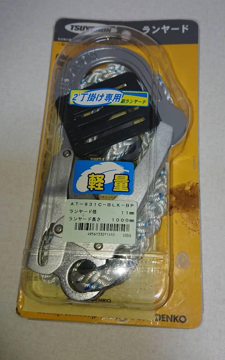 TSUYORON ランヤード 安全帯 1本吊専用 一般作業安全帯 未使用 藤井電工 合格品_画像1