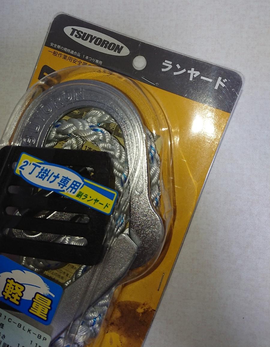 TSUYORON ランヤード 安全帯 1本吊専用 一般作業安全帯 未使用 藤井電工 合格品_画像3